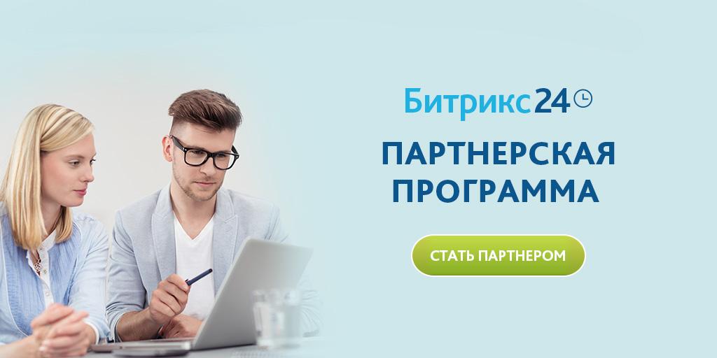 Битрикс 24 партнерство веб crm системы